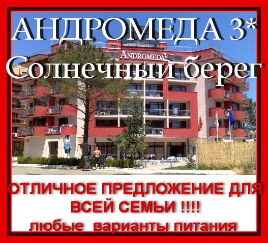 ANDROMEDA-2 banner