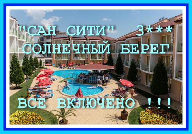 sun city banner 1